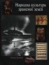 Народна культура зраненої землі (каталог)