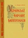 Українське народне багатоголосся (монографія)