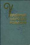 Українські народні романси (збірник)