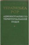 УРСР, 1974 р. (довідник)