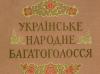 Українське народне багатоголосся (збірник)