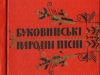 Буковинські народні пісні (збірник)