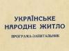 Українське народне житло