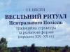 Весільний ритуал Центрального Полісся