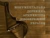 Монументальна архітектура Лівобережної України